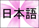 Nihongo / 日本語 / Japonés