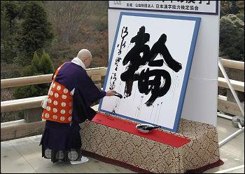 id-kanji2013
