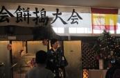 Mochitsuki 2013: fotografía 8