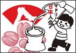 Imagen destacada: Mochitsuki 2013