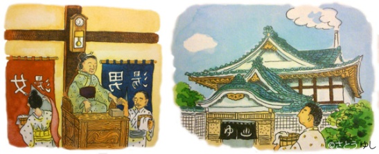 Ilustración de un sentô de la Era Meiji