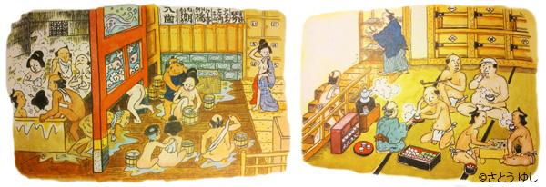 Ofuro el ba o japon s de agua caliente suteki - Sexo en banos publicos ...
