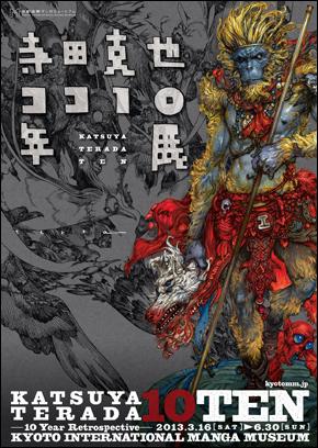 Póster exposición Terada Katsuya TEN