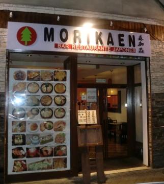 Restaurante Morikaen (森加森)