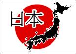 Imagen destacada: 日本 / Japón