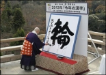 Imagen destacada: kanji del año 2013