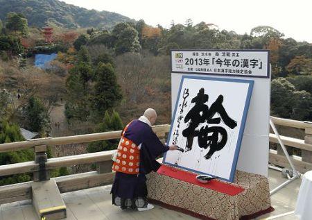 Fotografía: kanji del años 2013