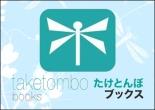 Imagen destacada: Taketombo Books