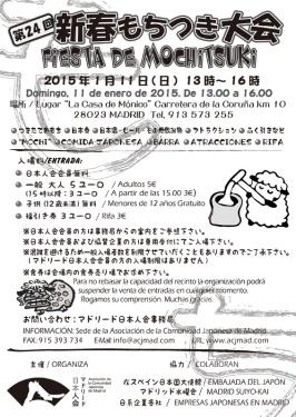 Cartel del Mochitsuki Taikai (2015)